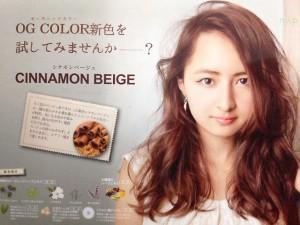 cinnamonbeige